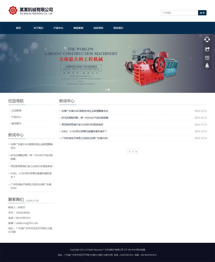 zblog企业主题分类页