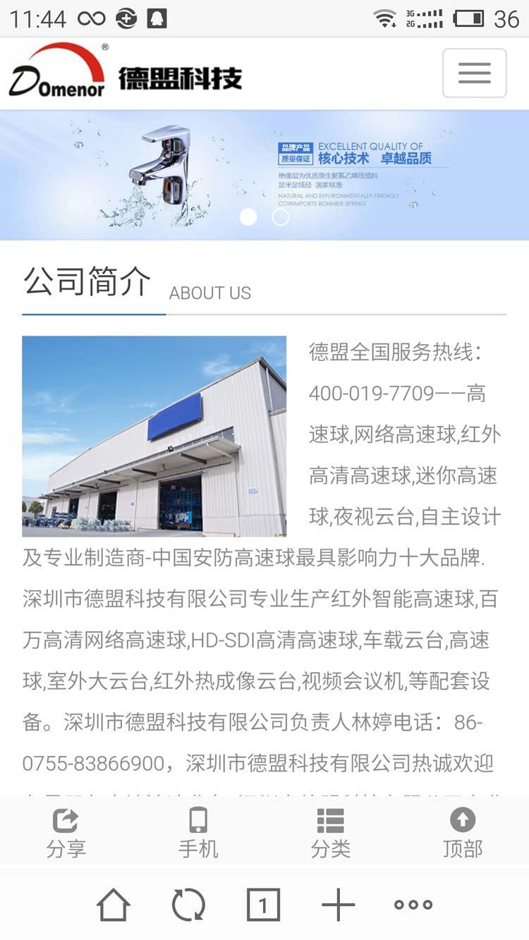 zblog企业主题手机端首页