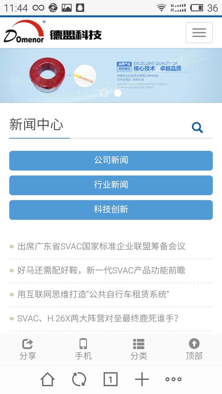 zblog手机端新闻页