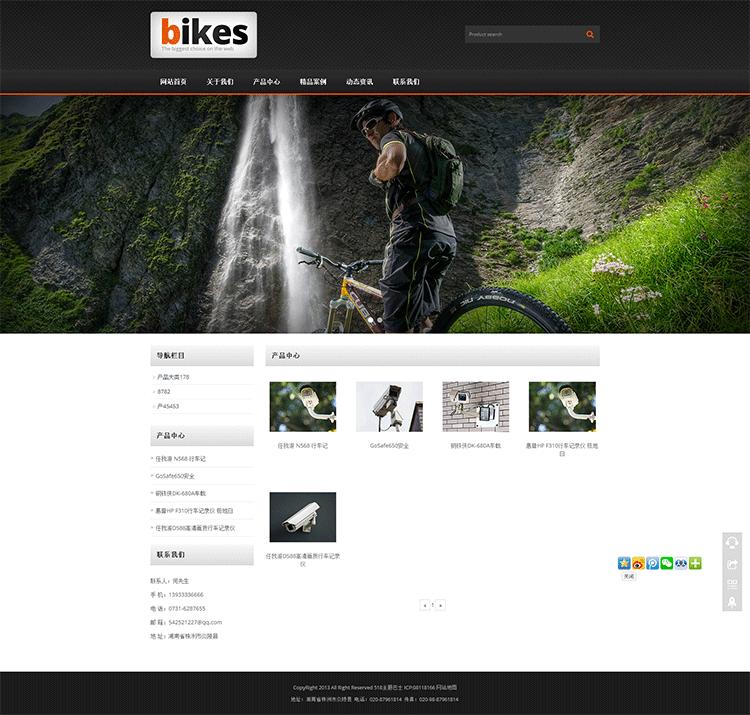 zblog企业主题bike产品分类