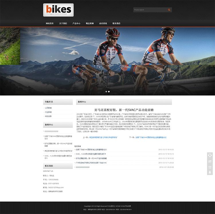 zblog企业主题bike文章分类
