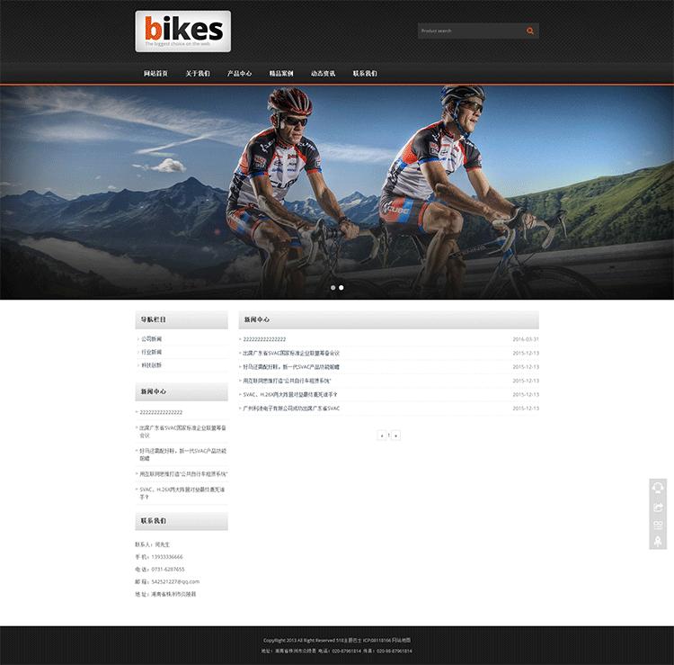zblog企业主题bike新闻分类