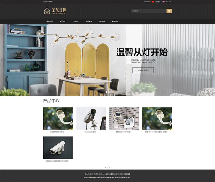 zblog企业主题denshi产品分类