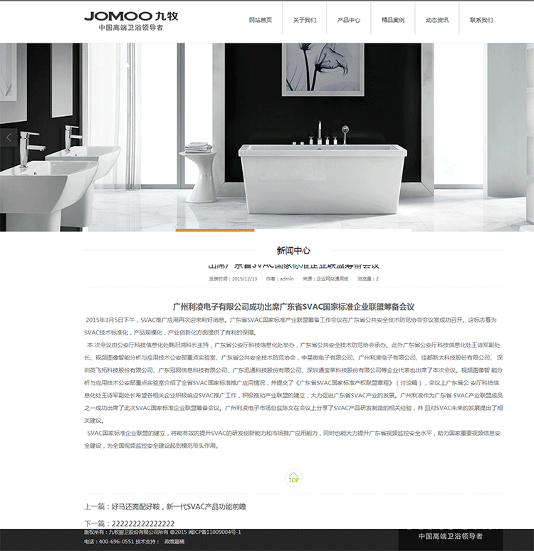 zblog企业模板jmwy文章页