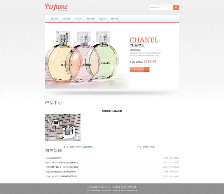 zblog主题perfume文章页