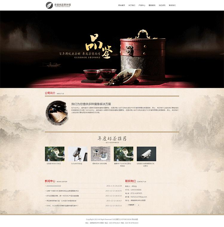 zblog企业主题teas首页