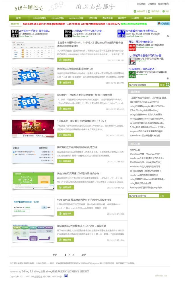 zblog文章分类