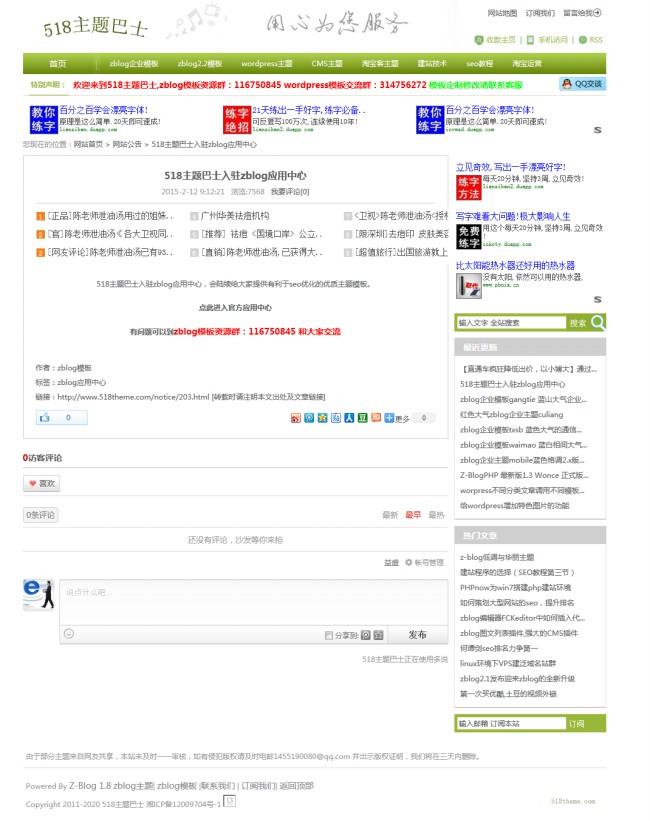 zblog文章页