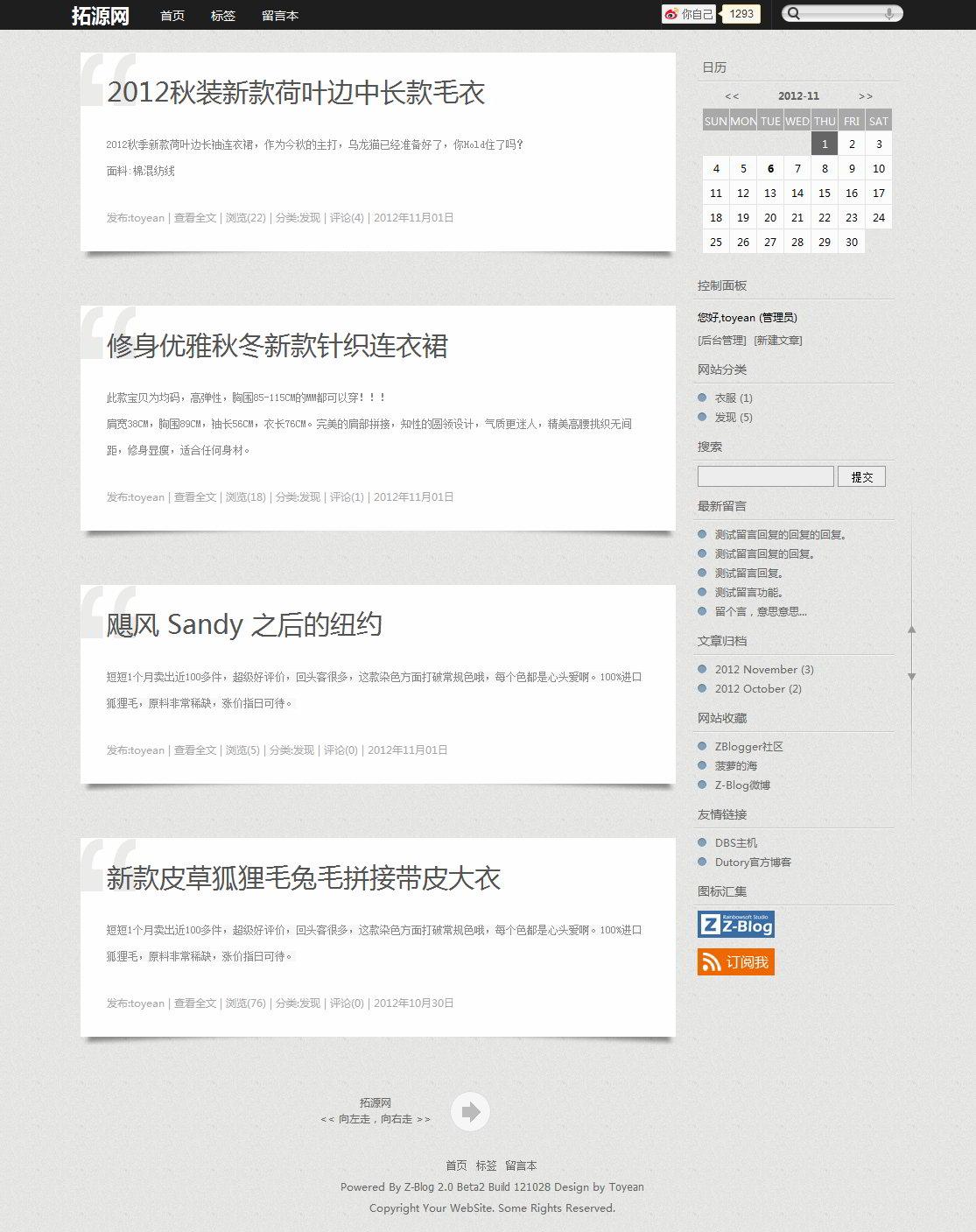 拓源网官方zblog模板主题Toyean发布