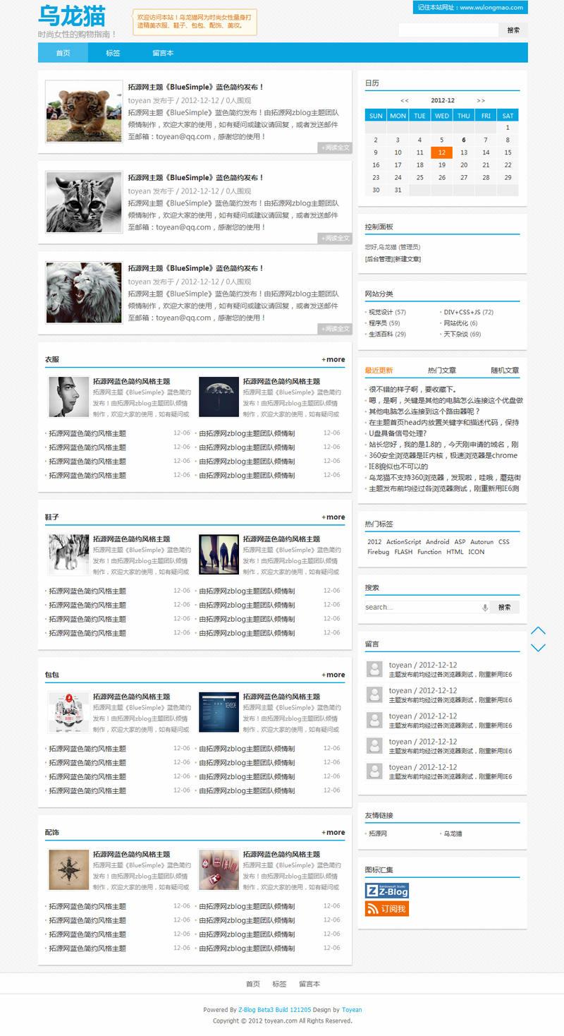 zblog模板《蓝色简约》主题发布