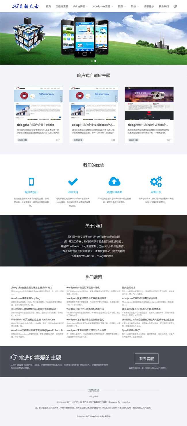 zblog模板518主题巴士自用大气 php自适应主题simby