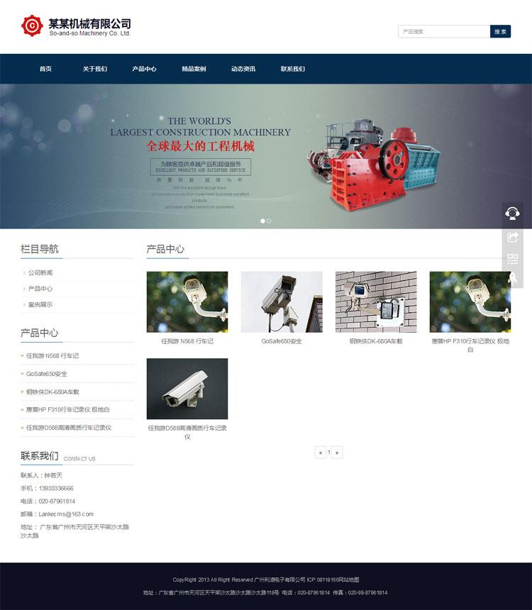zblog企业主题产品页
