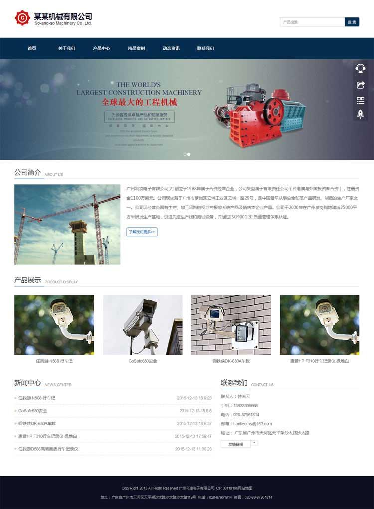 zblog企业模板首页