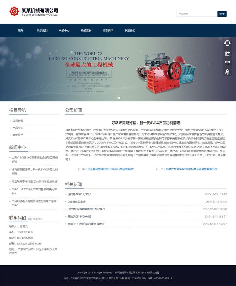 zblog企业主题文章页