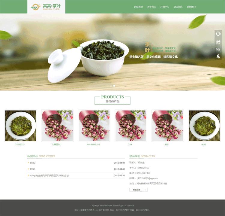zblog模板大气茶叶公司asp版自适应主题teake