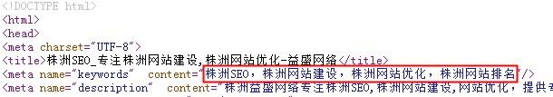 株洲seo