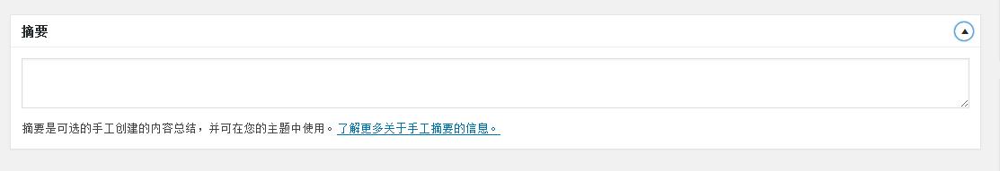 WordPress页面摘要.png
