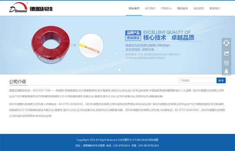 zblog企业模板页面