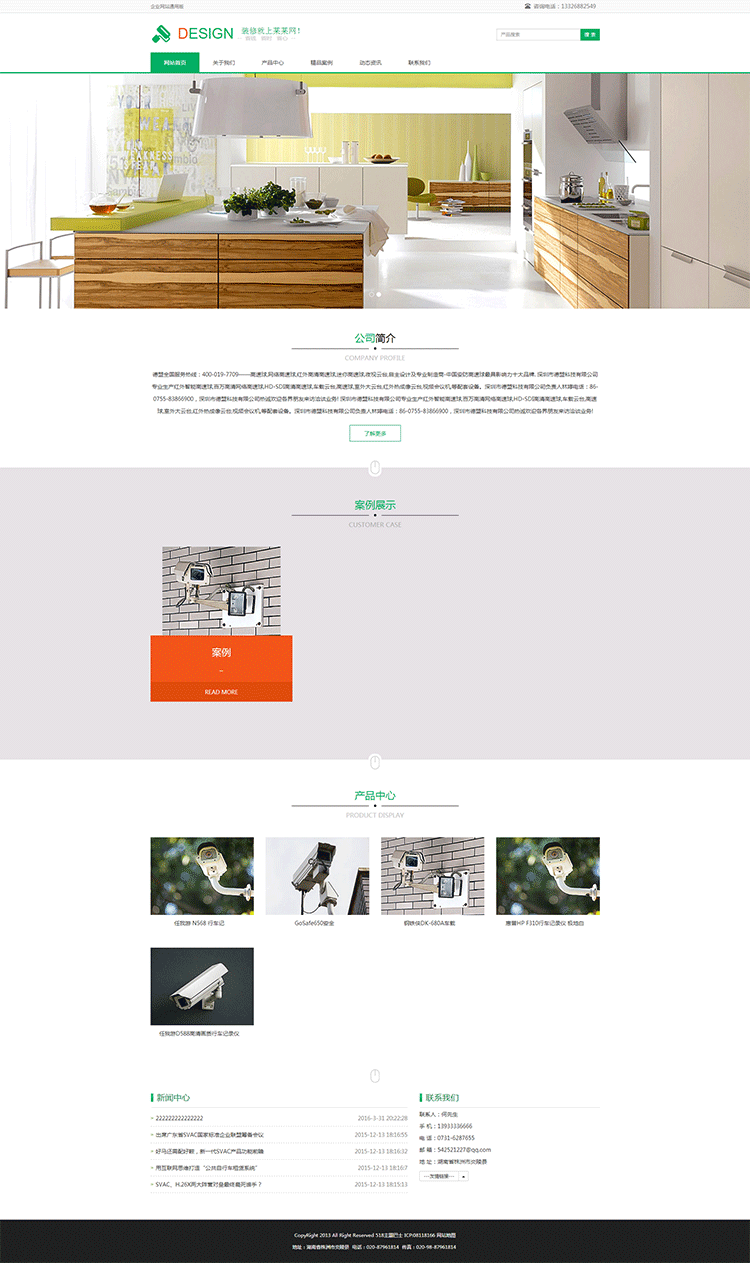 zblog企业模版dengin首页