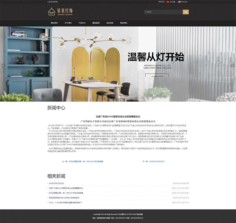 zblog企业主题denshi文章页