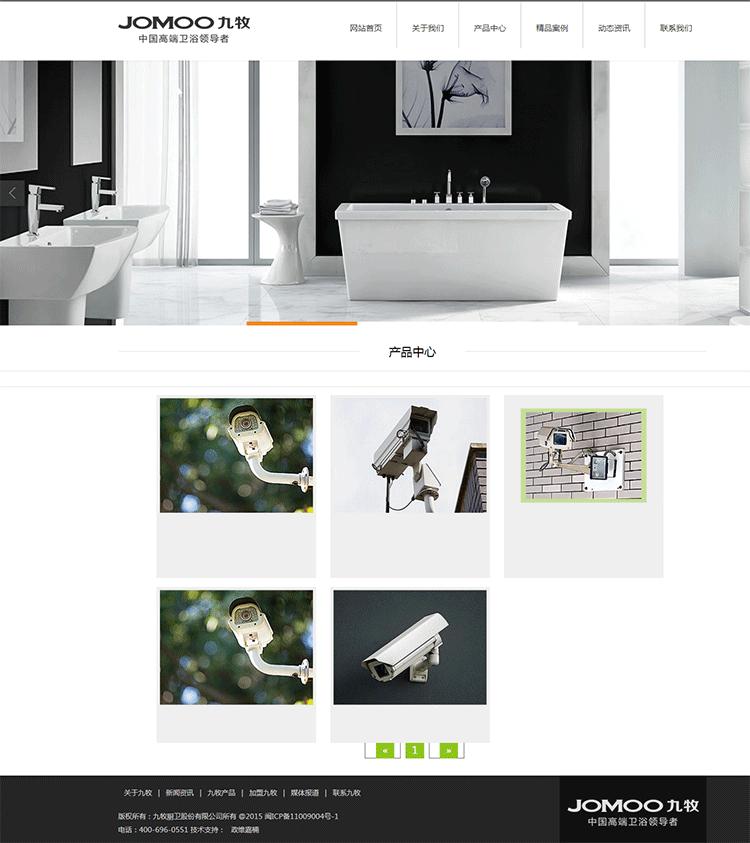 zblog企业模板jmwy产品分类
