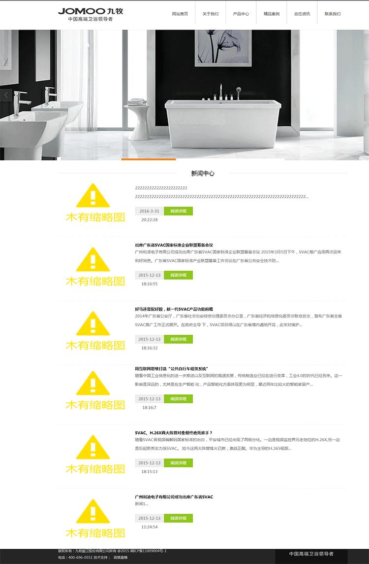 zblog企业模板jmwy新闻分类