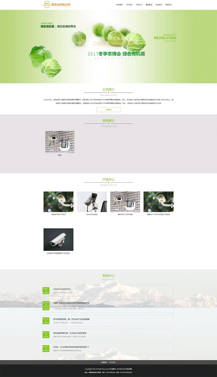 zblog企业主题gricul首页