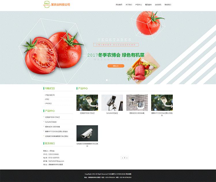 zblog企业主题gricul产品页