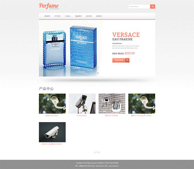zblog主题perfume产品分类