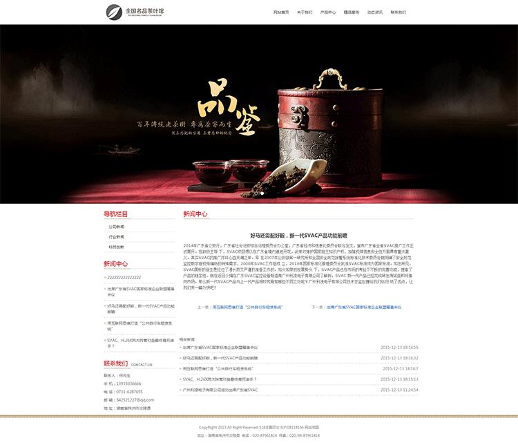 zblog企业主题teas文章页