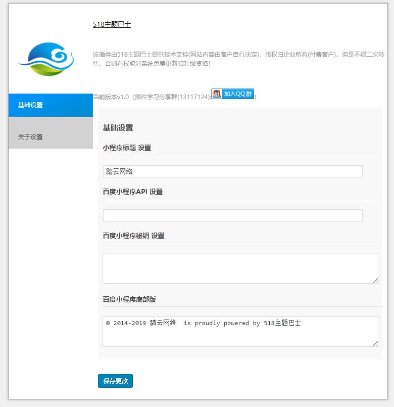 wordpress版百度小程序主题适用于个人博客网站