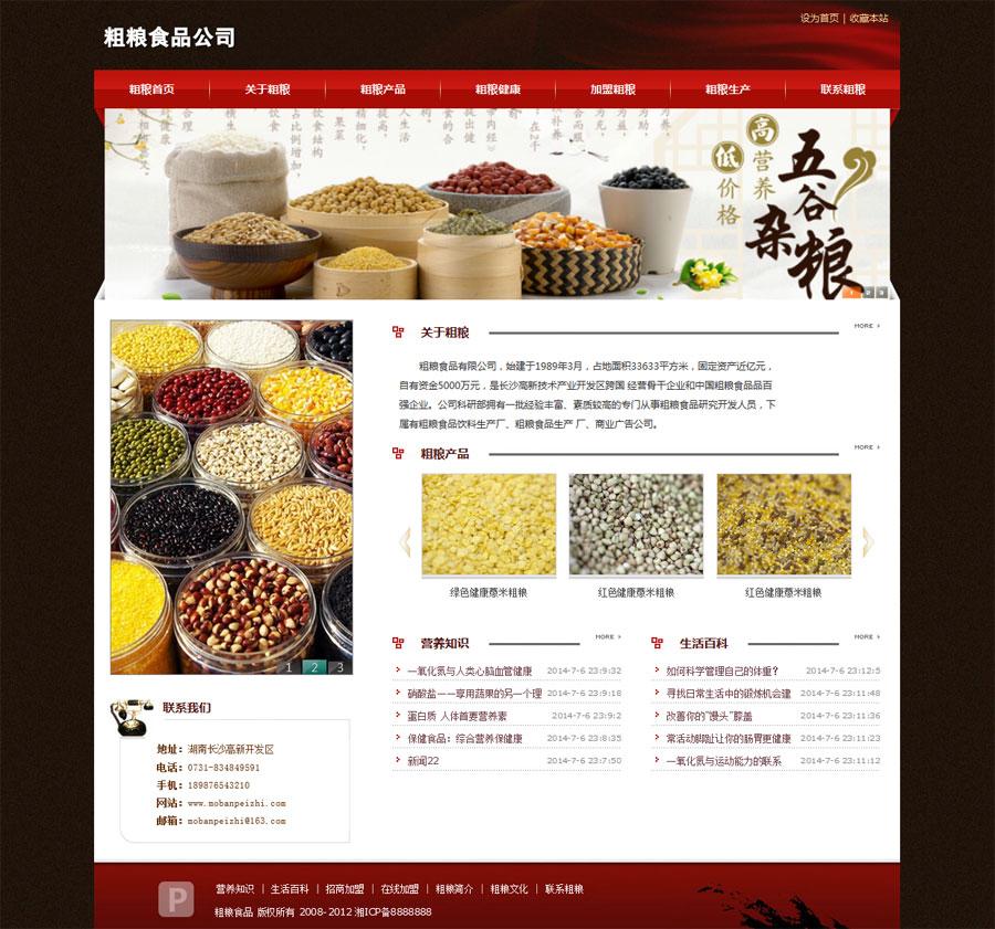 红色大气zblog企业主题culiang