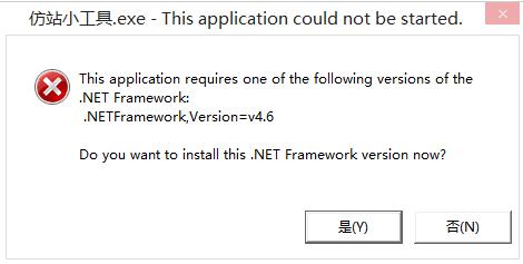 仿站小工具 V9.0报错