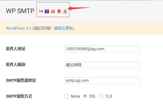 wordpress邮箱配置方法