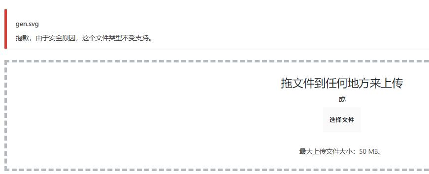 wordpress附件svg