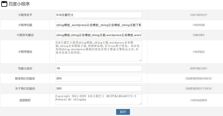 zblog小程序配置