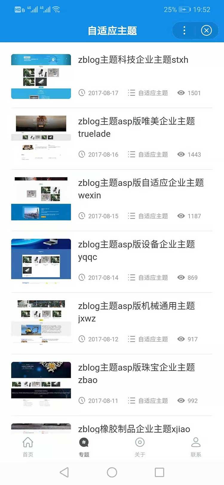 zblog小程序专题页