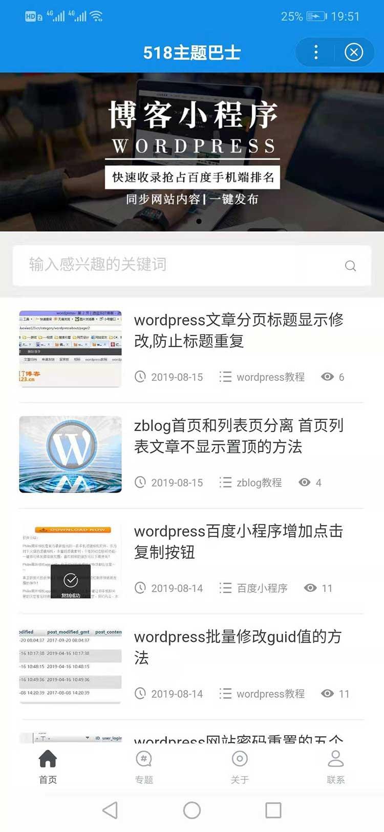 zblog小程序首页