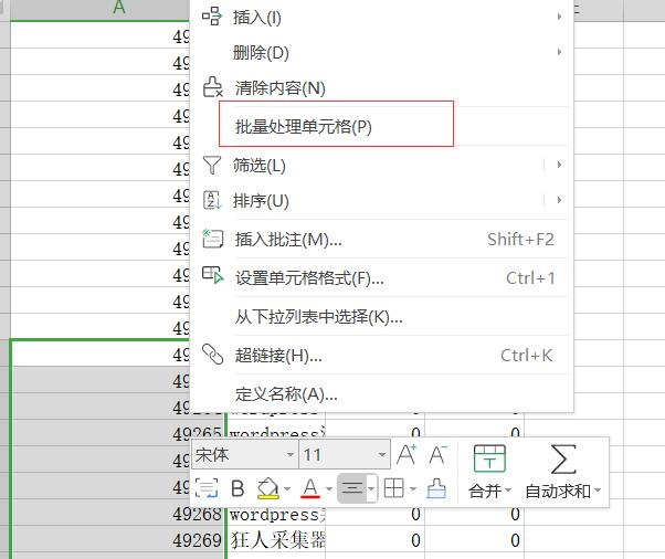 Excel批量数据处理
