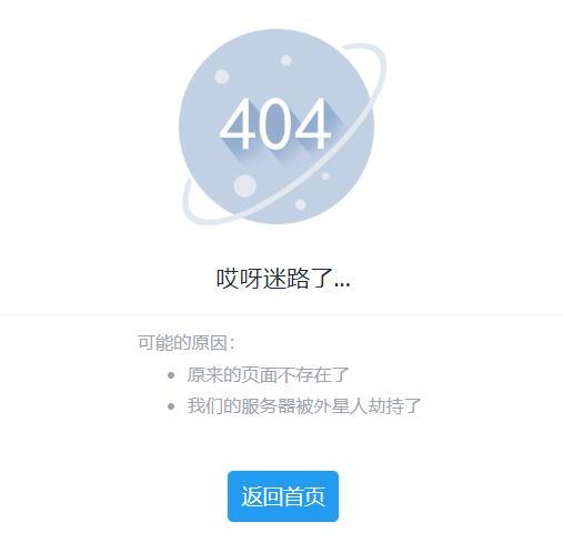 404错误页面设置