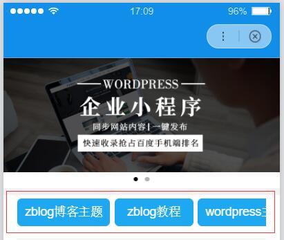 zblog博客百度小程序2.0版本发布