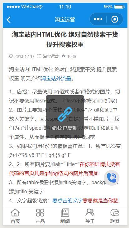 zblog微信小程序文章页