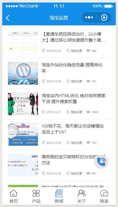 zblog微信小程序新闻分类