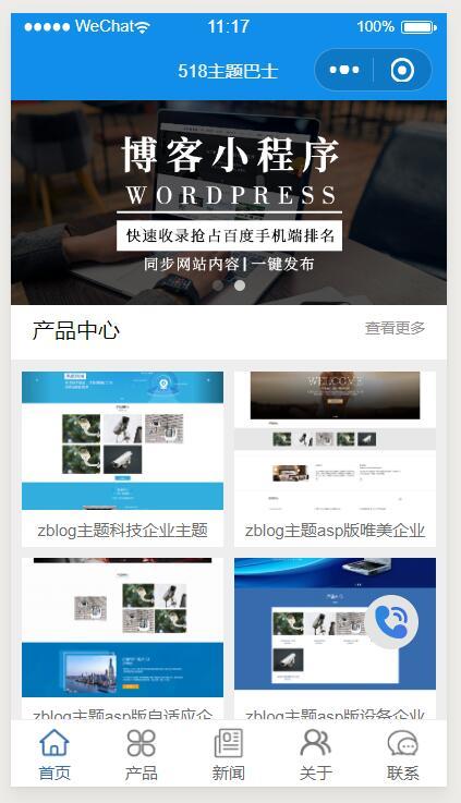 zblog微信企业小程序1.2版本发布