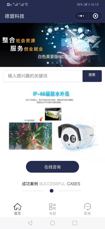 zblog微信营销型小程序:tayunwxmarket 支持自定义页面