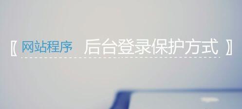 wordpress登入地址修改