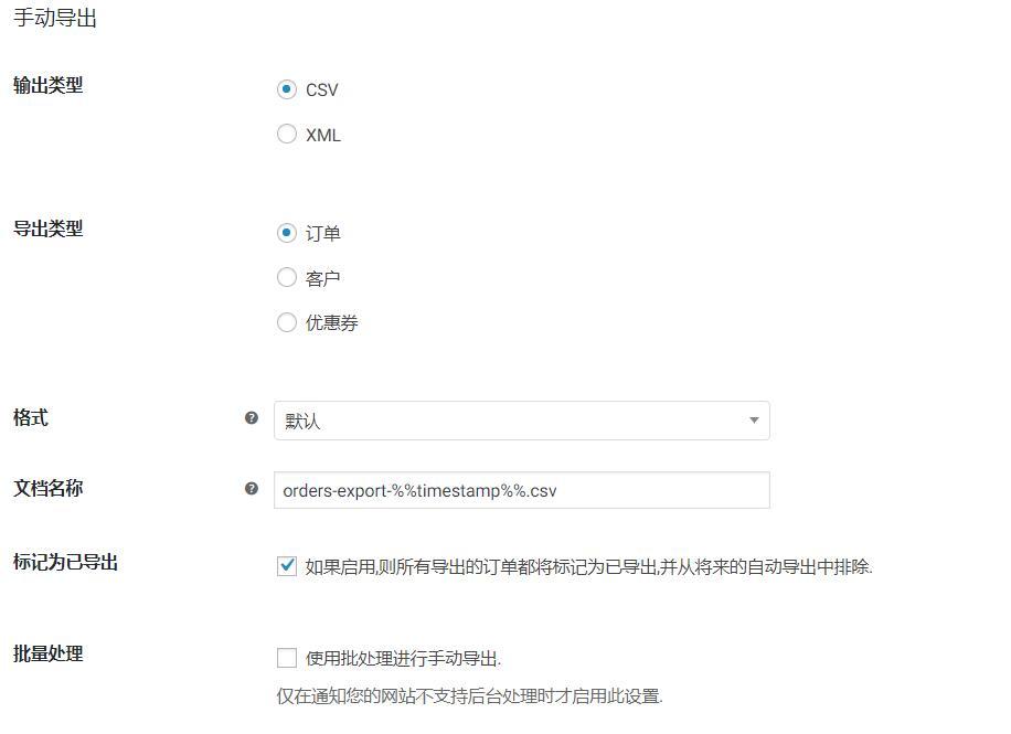wordpress商城订单批量导出插件:WooCommerce Customer Order Coupon Export5.0.2汉化版
